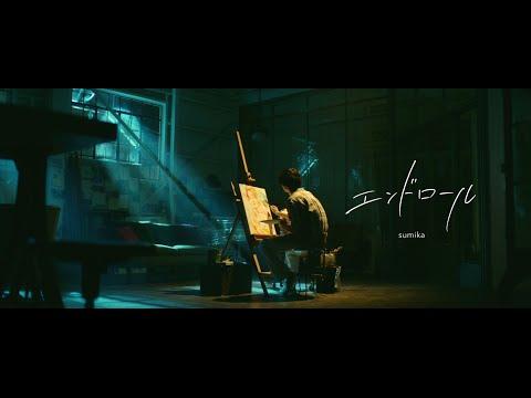 , title : 'sumika / エンドロール【Music Video】'