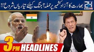 News Headlines | 3:00pm | 7 Aug 2019 | 24 News HD
