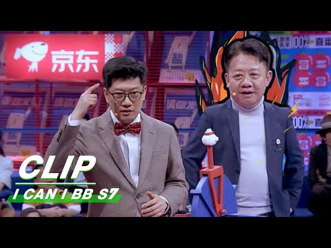 Clip: Fall In Love With A Professor Of Economics Or Philosophy?  | I Can I BB S7 EP02 | 奇葩说7| iQIYI