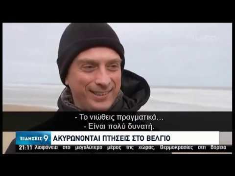 Ευρωπαϊκός τυφώνας «Κιάρα»   09/02/2020   ΕΡΤ