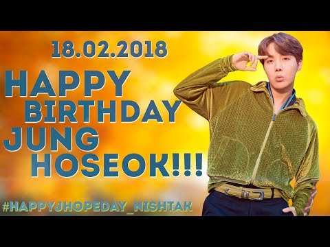HAPPY BIRTHDAY, JUNG HOSEOK!!! [18.02.2018] #HappyJHOPEDay_Nishtak