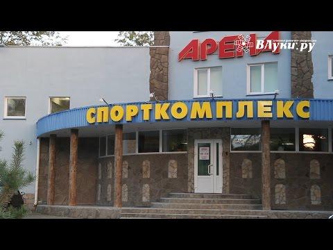 ВЛуки.ру: СК «Арена»: Спорт доступен каждому!