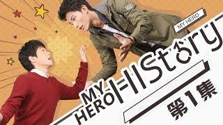 Video 《HIStory1-My Hero》EP1 蓝熙误死,借尸还魂古思任寻英雄真爱之吻   Caravan中文剧场 MP3, 3GP, MP4, WEBM, AVI, FLV Juli 2018