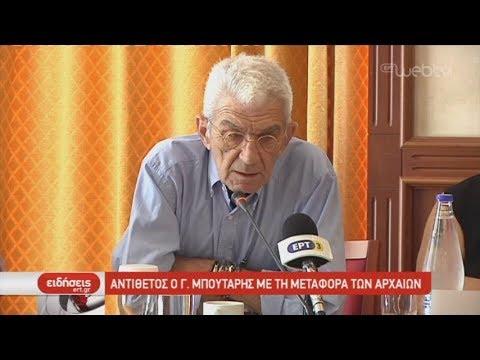 Αντίθετος ο Γ. Μπουτάρης με τη μεταφορά των αρχαίων | 11/09/2019 | ΕΡΤ