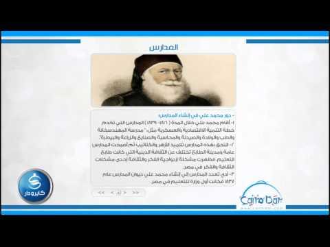 التاريخ - الباب الثامن| اهتمام محمد على بالتعليم