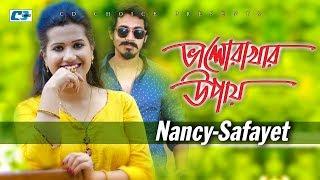 Valo Rakhar Upay By Nancy  Safayet  Nancy New Song 2016  Bangla Hit Song 2016