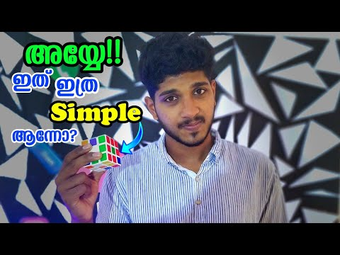 "How to solve Rubik's cube - in Malayalam- ""The ultimate puzzle""(part1)/  3×3 ക്യൂബ് അനായാസം പഠിക്കാം"