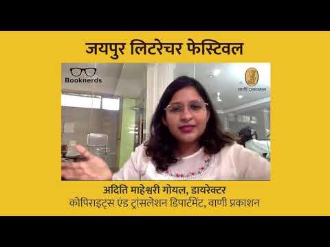 जयपुर लिटरेचर फेस्टिवल | बुकनर्डस पॉडकास्ट | अदिति माहेश्वरी गोयल | वाणी प्रकाशन