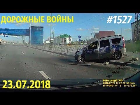 Новая подборка ДТП и аварий за 23.07.2018