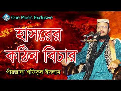 Video Hasorer Kothin Bichar | Pirjada Shafiqul Islam | bangla waz mp3 | Islamic download in MP3, 3GP, MP4, WEBM, AVI, FLV January 2017