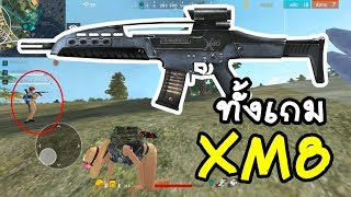 Free Fire ปืนใหม่ XM8 ทั้งเกม