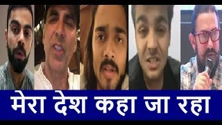 Video Bollywood Stars & Youtubers Reactions on Asifa, Friends Be the Voice! Jai Hind !Virat, Akshay, Aamir MP3, 3GP, MP4, WEBM, AVI, FLV April 2018