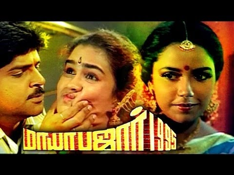 Video Mayabazar 1995 Tamil Full Movie : Ramki, Urvashi download in MP3, 3GP, MP4, WEBM, AVI, FLV January 2017