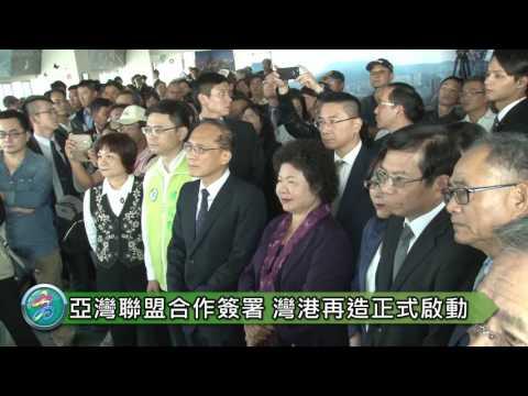 合組公司成立暨亞灣聯盟合作宣言簽署 陳菊:港灣再造正式啟動