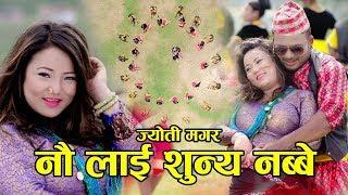 Jyoti Magar & Kajish in Naulai Sunna Nabbe by Rupkumar Rai & Menuka Rai Purbeli