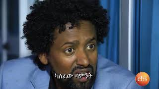 Welafen Ebs Latest Drama Season 2 - Ep 29