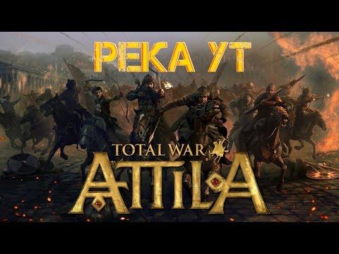 Total War Attila - Река Ут. Легенда