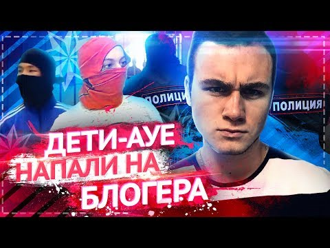 ДЕТИ АУЕ НАПАЛИ НА БЛОГЕРА / ОХРАННИКИ ХАМЯТ - DomaVideo.Ru