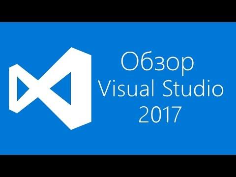 руководство visual studio на русском языке