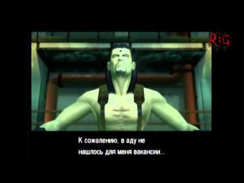 Metal Gear Solid 2 Прохождение с комментариями Часть 19