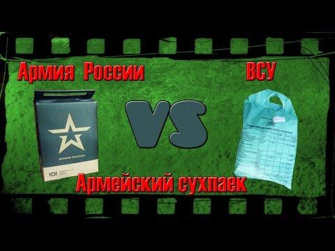 Сравнение: сухпаек армии Украины и армии России