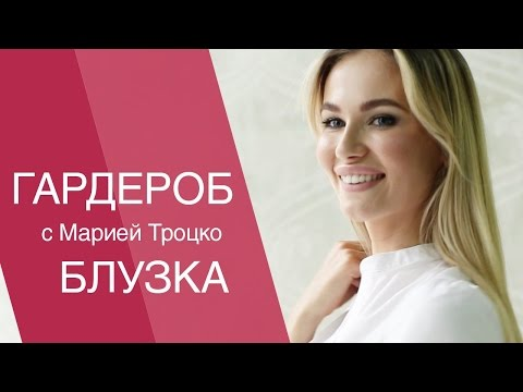Video Тренды весна 2017. Fashion bloger Masha Trotsko, Мария Троцко | Ostin. Остин. Сочетаем блузку download in MP3, 3GP, MP4, WEBM, AVI, FLV January 2017