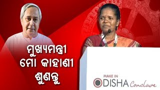Video Make In Odisha Conclave 2018: Inspirational Speech By Woman SHG Member From Sundergarh MP3, 3GP, MP4, WEBM, AVI, FLV Februari 2019