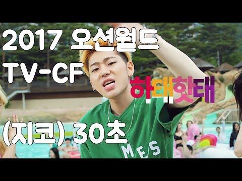 17 오션월드 TV-CF 30
