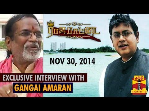 Rajapattai - Exclusive Interview with Music Director Gangai Amaran - (30/11/2014)