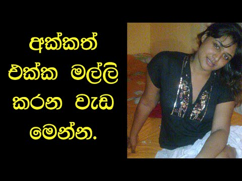 Video Sinhala wala katha Akkath ekka Malli karapu weda video download in MP3, 3GP, MP4, WEBM, AVI, FLV January 2017