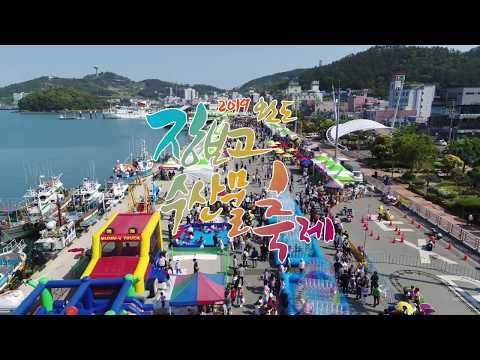 2019완도 장보고 수산물 축제 기록 영상 동영상의 캡쳐 화면