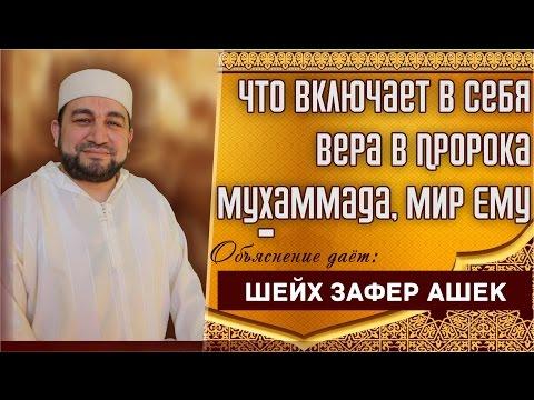 Что включает в себя Вера в Пророка Мухаммада, мир Ему