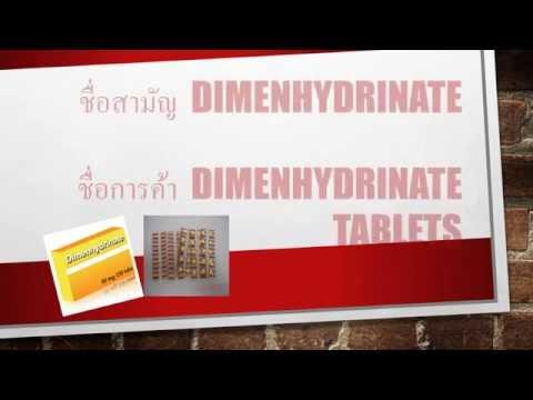ยา Dimenhydrinate