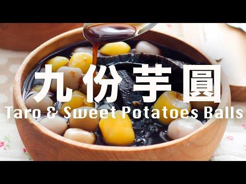 九份芋圓/地瓜圓   肥丁手工坊  甜品教學