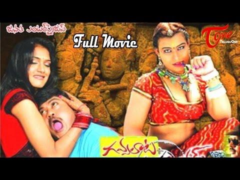 Gavvalata (2014) || Full Length Telugu Movie || Saira Bhanu