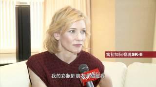 SKii全球代言人-凱特布蘭琪訪問