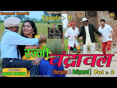 रज्जो चंद्रावल (41th) Rajjo Chandrawal   | New Haryanvi Comedy | Kasuta Haryana| Malik Films
