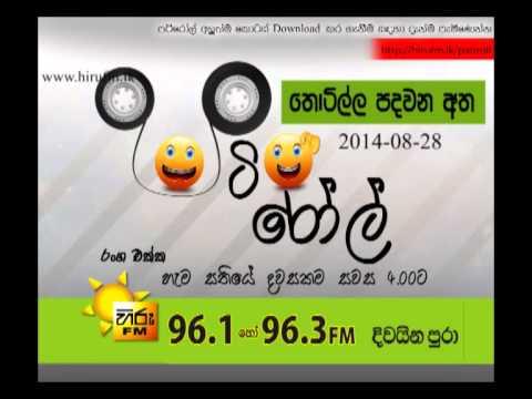 Hiru FM Patiroll 2014 08 28  Thotilla Padawana Atha (තොටිල්ල පදවන අත )