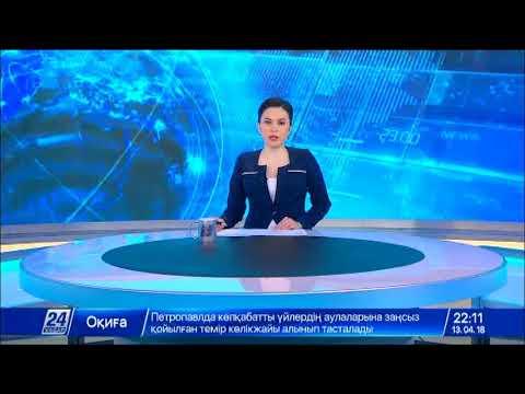 Выпуск новостей 22:00 от 13.04.2018