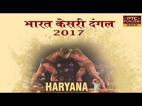 Bharat Kesri Dangal | Haryana