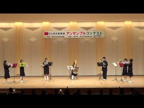 20170211ひとまるアンコン大ホール31・江井島中学校ー金管7重奏