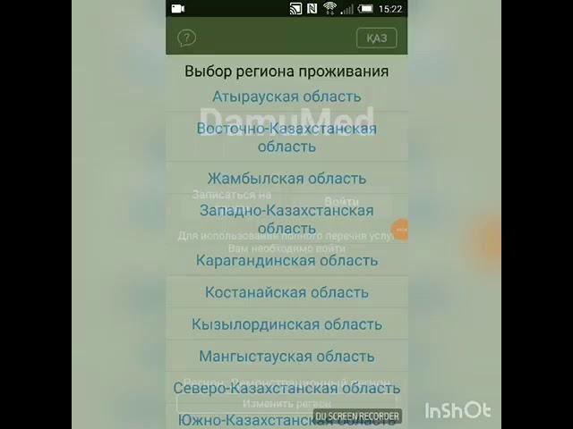 Как авторизоваться в мобильном приложении DamuMed на Android