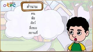 สื่อการเรียนการสอน คำนามและความหมาย ป.3 ภาษาไทย