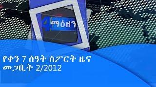 የቀን 7 ሰዓት ስፖርት ዜና...መጋቢት  02/2012 |etv
