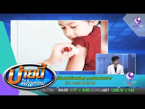 ใครยังไม่ฉีดวัคซีนไข้หวัดใหญ่ คุณเสี่ยงหรือเปล่า (8 มิ.ย.60) บ่ายนี้มีคำตอบ | 9 MCOT HD