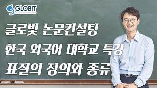 논문컨설팅 글로빛 한국 외국어 대학교 특강영상 - 표절의 정의와 종류