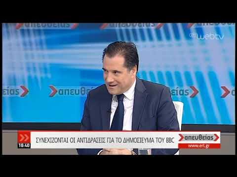 Ο αντιπρόεδρος της ΝΔ Άδωνις Γεωργιάδης στην ΕΡΤ | 26/02/19 | ΕΡΤ