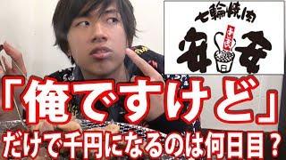 YouTuber1000円食べ放題の焼肉安安に何日通えば登録者33万人は顔パスできるのか?