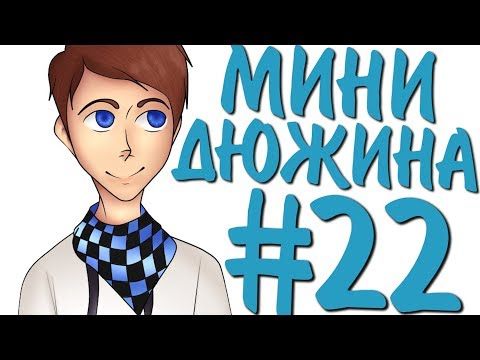 St. СБОРОЧНЫЙ СТРИМ #22 ДЮЖИНА МИНИ-ИГР