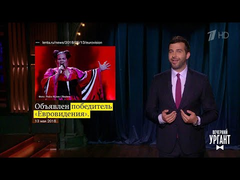 Вечерний Ургант. Новости от Ивана(14.05.2018) - DomaVideo.Ru